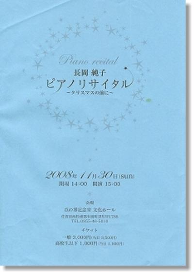 Smsnagaoka_hyoushi1