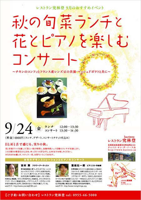 100924_kurinto