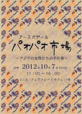 20120914_2129_2