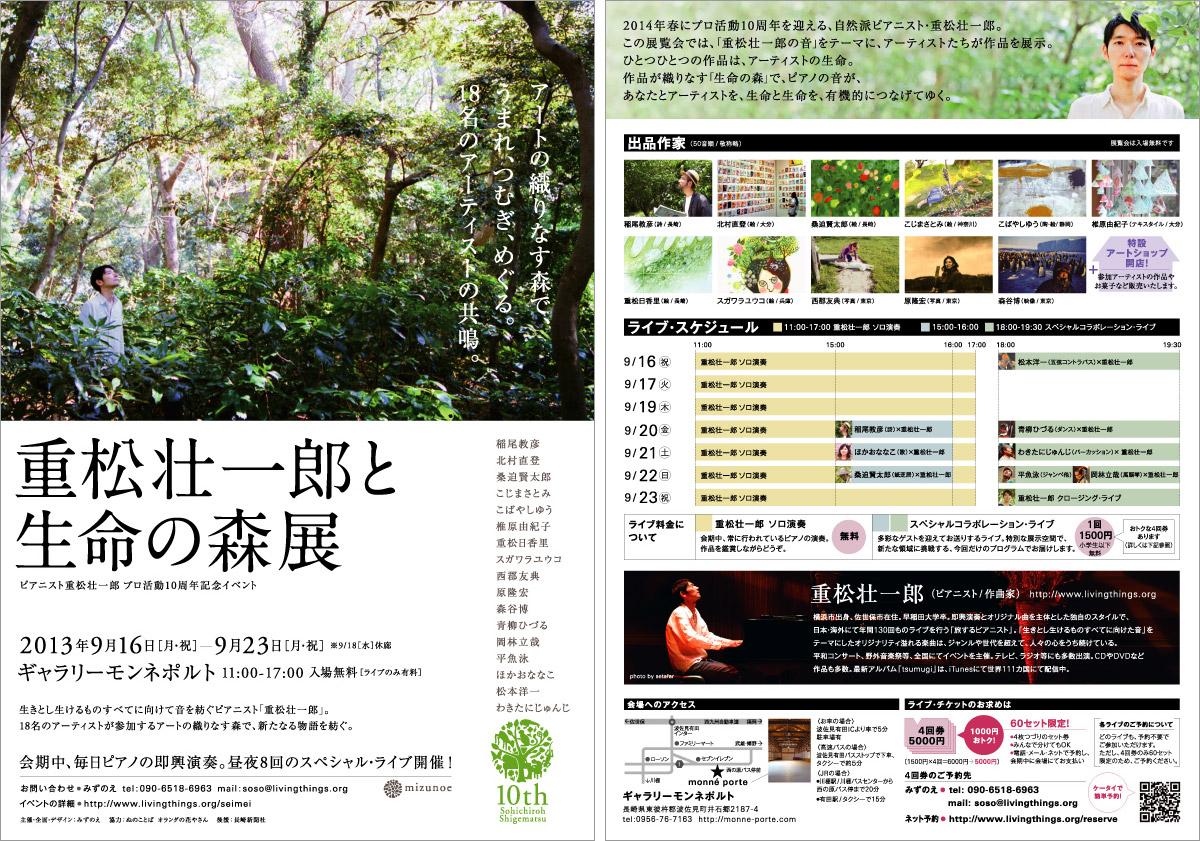 Seimei_flyer